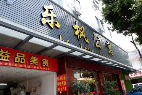 乐枫公寓(广州天河客运站店)(原乐枫酒店)