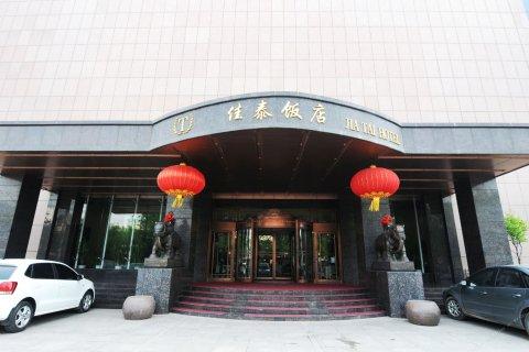 滨州佳泰饭店