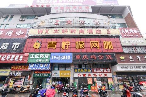 镇江文轩时尚酒店