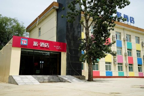 派酒店(北京通州人民大学店)