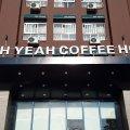 曲靖欧椰咖啡酒店