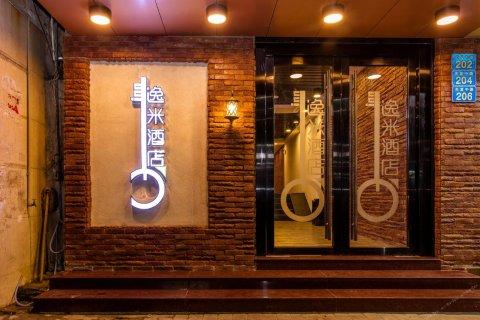 逸米酒店(广州上下九荔湾广场店)