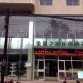 美景之旅连锁酒店(晋城瑞丰路店)