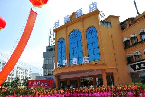 成都杜鹃酒店