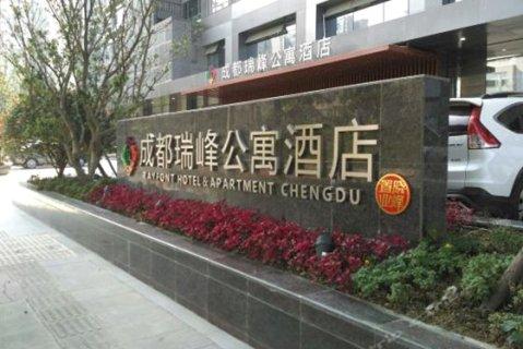成都龙之梦瑞峰公寓酒店(原瑞峰公寓酒店)