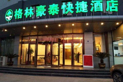 格林豪泰(北京于家务科技园店)