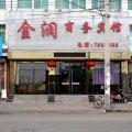 锦州金润商务宾馆