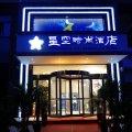 星空时尚酒店(郑州高铁东站店)