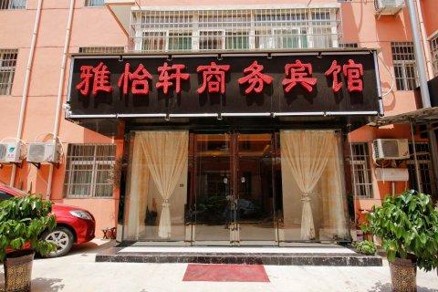 咸阳雅怡轩商务酒店