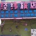 哈尔滨经纬旅店