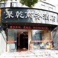 杭州聚乾商务酒店