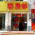 天赐商务宾馆(西安城东客运站店)