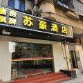 苏豪酒店(广州团一大地铁站店)
