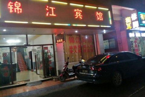 邵阳锦江宾馆