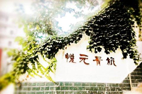 广元悦元青年旅社