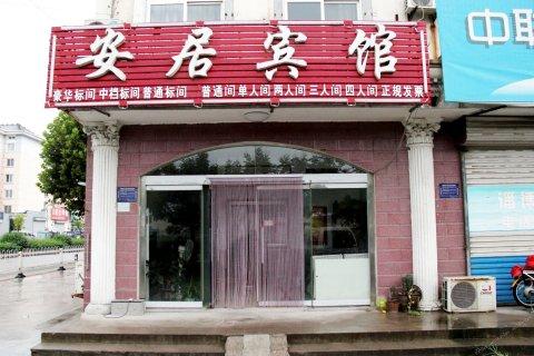 淄博安居宾馆