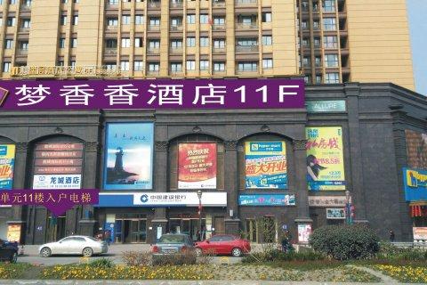 梦香香酒店(成都龙城国际步步高店)
