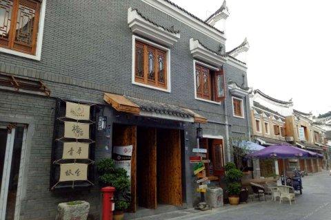 郴州苏仙区裕后青年旅舍