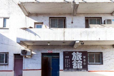 新乡深巷小旅馆