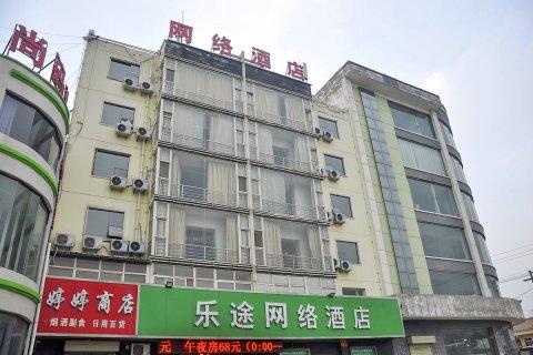 永济乐途网络酒店