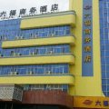 永济六福商务酒店