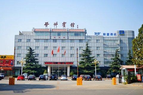 云盟酒店晋州向阳街店