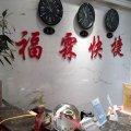 福霖快捷酒店(郑州人民路地铁站店)