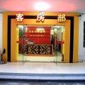 宁波豪捷宾馆