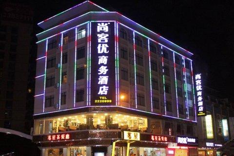 尚客优商务酒店(河源店)