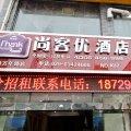 尚客优连锁酒店(西安临潼店)