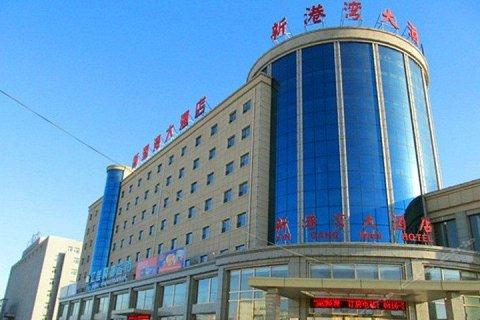 锦州新港湾大酒店
