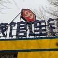 99旅馆连锁(北京蒲黄榆地铁站店)