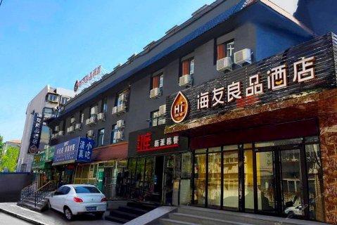 海友良品酒店(北京和平西桥地铁站店)