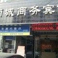 安康尚城商务宾馆