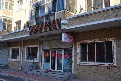 哈尔滨学士旅馆