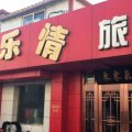 天津鑫乐情旅馆