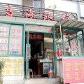 镇江昌海旅馆