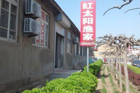 蓬莱红太阳渔家