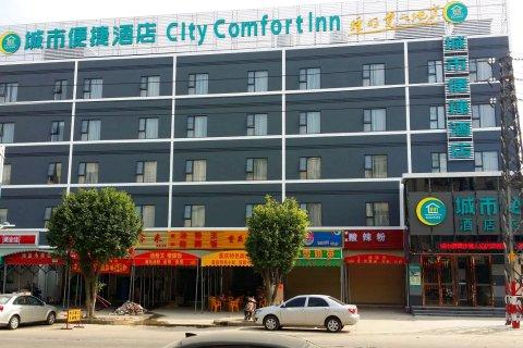 城市便捷酒店(广州新塘沙埔大道)