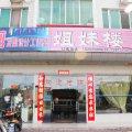 丹霞山温馨楼旅馆