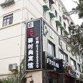 上海福驿时尚宾馆