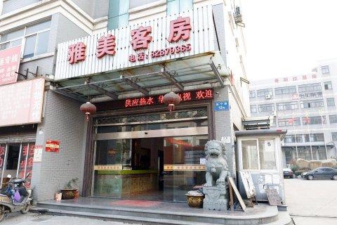杭州雅美客房