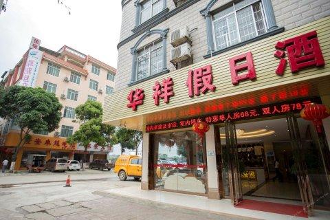 隆安华祥假日酒店