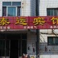 肥城泰运宾馆