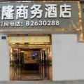 杭州鑫隆商务酒店