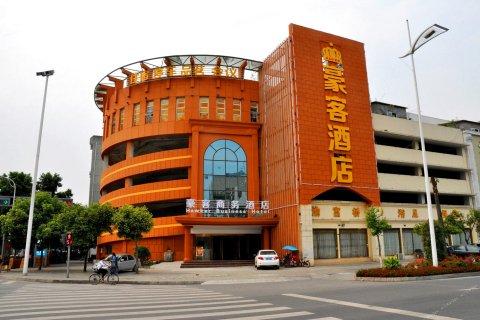 成都温江豪客酒店