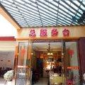成都金海棠商务酒店