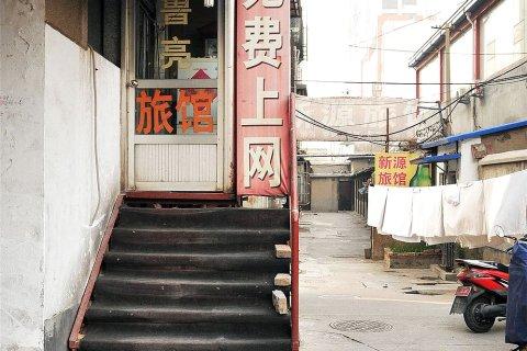 淄博鲁亮旅馆