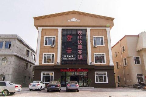 大庆紫云现代快捷宾馆