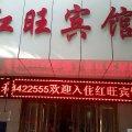 紫阳红旺宾馆
